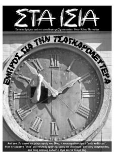 sta-isia12selido-1 copy