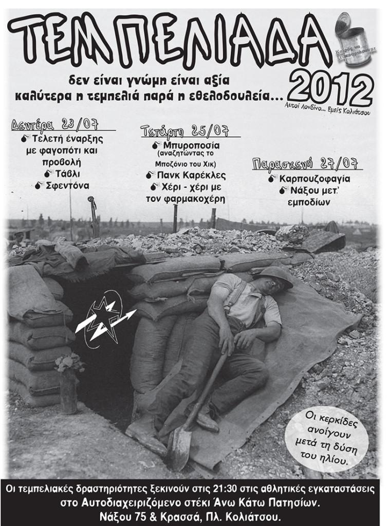 tebeliada-2012 copy